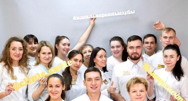 Стоматологическая клиника «Улыбка».
